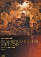 初歩から本格技法まで フラメンコ・ギター教則本