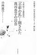 「壬申の乱」 隠された高市皇子の出自 小林惠子日本古代史シリーズ7 七世紀3・盛唐時代