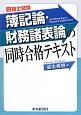 税理士試験 簿記論・財務諸表論の同時合格テキスト