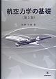 航空力学の基礎<第3版>