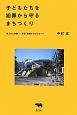 子どもたちを犯罪から守るまちづくり 考え方と実践 東京・葛飾からのレポート