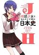 朗読少女とあらすじで読む日本史 CD付