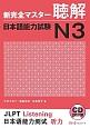 新・完全マスター 聴解 日本語能力試験 N3 CD2枚付