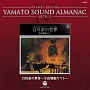 YAMATO SOUND ALMANAC 1978-I 「宮川泰の世界~宇宙戦艦ヤマト」