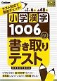 小学漢字1006の書き取りテスト 漢字パーフェクトシリーズ テスト形式で徹底チェック!