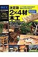 2×4材木工<決定版> DIYシリーズ 誰でも作れる!簡単作例33