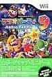 マリオパーティー9 任天堂公式ガイドブック Wii