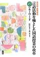 中学校・高等学校 言語活動を軸とした国語授業の改革 10のキーワード