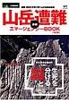 山岳遭難 最新・エマージェンシーBOOK<改訂版> 別冊PEAKS 遭難・事故を未然に防ぐ山の危険回避術