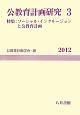 公教育計画研究 特集:ソーシャル・インクルージョンと公教育計画 (3)