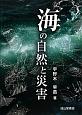 海の自然と災害