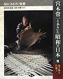 宮本常一とあるいた昭和の日本 焼き物と竹細工 (19)