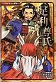 足利尊氏 室町人物伝 コミック版日本の歴史31