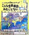 こんな世界地図、みたことない ヒラメキ公認ガイドブック