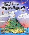 世界中を探検しよう ヒラメキ公認ガイドブック
