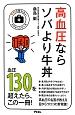 高血圧ならソバより牛丼 予約の取れないドクターシリーズ 血圧130を超えたら、この一冊!