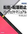 転倒・転落防止 パーフェクトマニュアル DVD付
