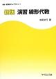 演習 線形代数<新版> 演習数学ライブラリ1