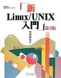 新・Linux/UNIX入門<第3版>