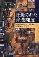 圧縮された産業発展 台湾ノートパソコン企業の成長メカニズム