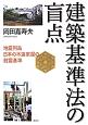 建築基準法の盲点 地震列島日本の木造家屋の耐震基準