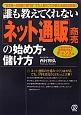 """誰も教えてくれない [ネット通販]商売の始め方・儲け方 """"日本唯一の前掛け専門店""""で大人気のプロが教える成"""