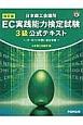 日本商工会議所 EC実践能力検定試験 3級 公式テキスト<改訂版> IT・ネットの使い道を習得