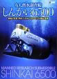 有人潜水調査船 しんかい6500 模型と写真で見る「しんかい6500」の活動と実績
