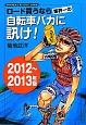 ロード買うなら業界一の自転車バカに訊け! 2012~2013 ROADBIKE BESTBUY BOOK3