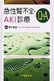 急性腎不全・AKI診療Q&A