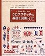 クロスステッチの基礎と図案500 いちばんよくわかる 「どういう順番で刺していくのか」自分でルートを見つ