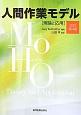 人間作業モデル 理論と応用<改訂第4版>