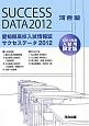 愛知県高校入試情報誌 サクセスデータ 2012 2013年度入試用<限定版>