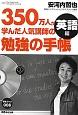 勉強の手帳 350万人が学んだ人気講師の 英語編 CD付