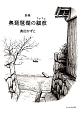 詩集・奥琵琶湖の細波