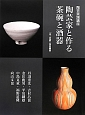 陶芸家と作る茶碗と酒器 陶芸実践講座 「炎芸術」特別編集