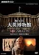 NHKスペシャル 知られざる大英博物館 第1集 古代エジプト 民が支えた3000年の繁栄