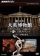 "NHKスペシャル 知られざる大英博物館 第2集 古代ギリシャ ""白い""文明の真実"