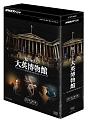 NHKスペシャル 知られざる大英博物館 DVD-BOX