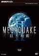 NHKスペシャル MEGAQUAKE II 巨大地震 DVD-BOX