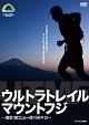 ウルトラトレイル・マウントフジ ~激走!富士山一周156キロ~