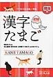 漢字たまご 初級 CD付 「できる日本語」準拠