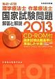 理学療法士 作業療法士 国家試験問題 解答と解説 第43-47回 CD-ROM付 2013 国家試験出題基準に準拠した分類