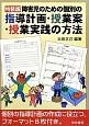指導計画・授業案・授業実践の方法 障害児のための個別の<特装版>