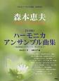 森本恵夫ハーモニカ・アンサンブル曲集<実用版> 全日本ハーモニカ連盟推薦図書
