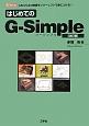 はじめてのG-Simple CAD/CAM技術をフリーソフトで身につける!