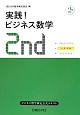 実践!ビジネス数学 2nd 2級 ビジネス数学検定公式テキスト