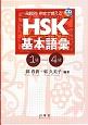 HSK基本語彙 1-4級 CD付 品詞別・例文で覚える