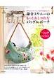 鎌倉スワニーのもっとおしゃれなバッグ&ポーチ 華やかでエレガント。とっておきの34品をセレクト