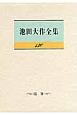 池田大作全集 随筆 (136)